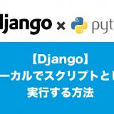 Djangoローカルスクリプト実行