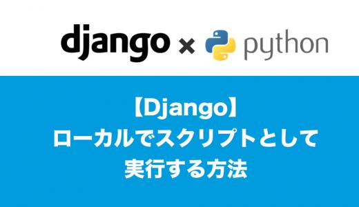 Djangoのモデルなどをローカルスクリプトで実行する方法[jupyter][pycharm]