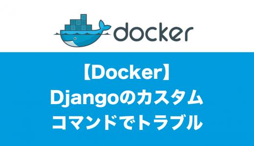 DockerでDjangoのカスタムコマンドを実行すると複数回実行された話。