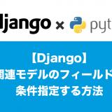 Django関連モデルのフィールド