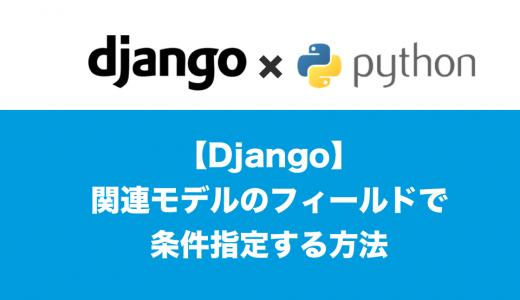 [Django]関連モデルのフィールドで条件指定(Filter)する方法