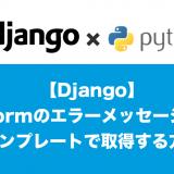 DjangoFormテンプレート