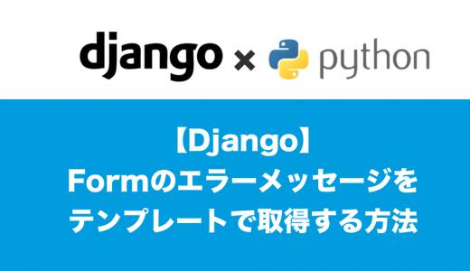 DjangoでFormのエラーメッセージをテンプレートで取得する方法