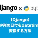 Python文字列の日付を変換