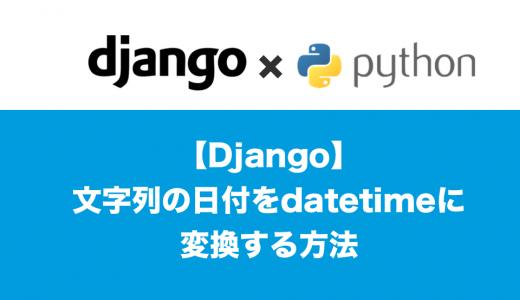 [Python&Django]文字列の日付をdatetimeに変換する方法
