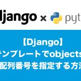 Djangoテンプレート配列番号