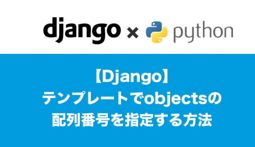 [Django]テンプレートでobjectsの配列番号を指定する方法