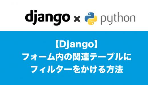 [Django]フォーム内の関連テーブにフィルターをかける方法