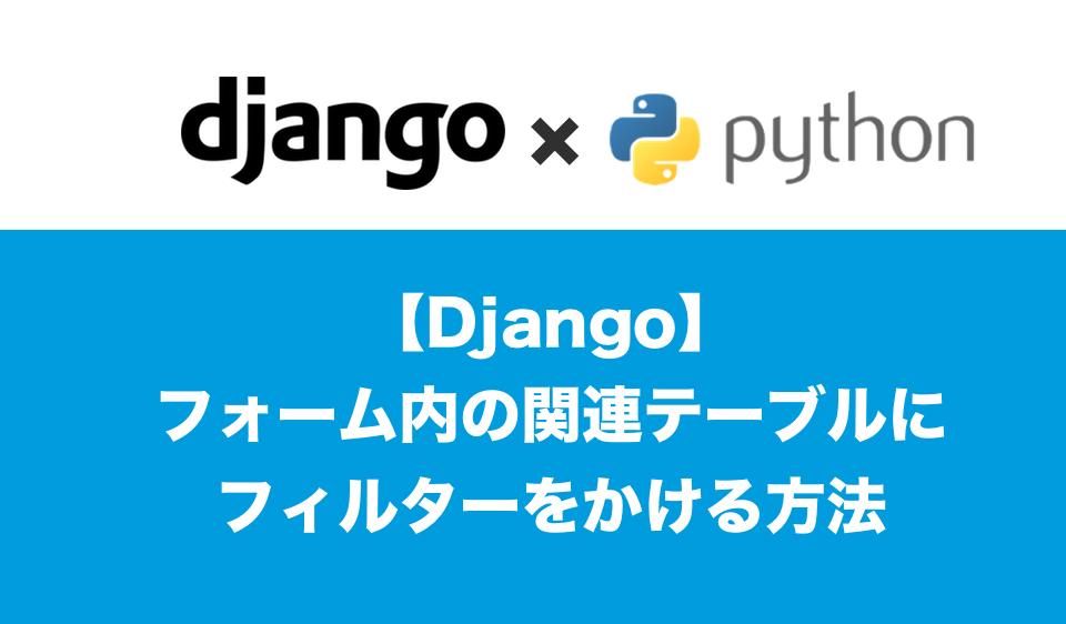 Djangoフォームフィルター