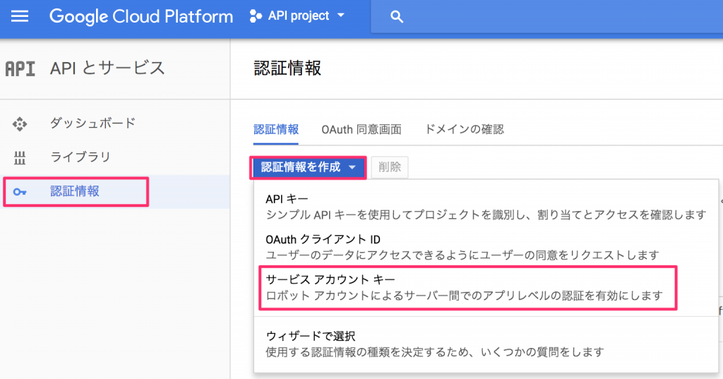 サービスアカウント作成認証情報_-_API_project