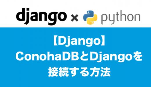 ConohaDBとDjangoを接続する方法