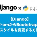 DjangoBootstrapフォーム変更