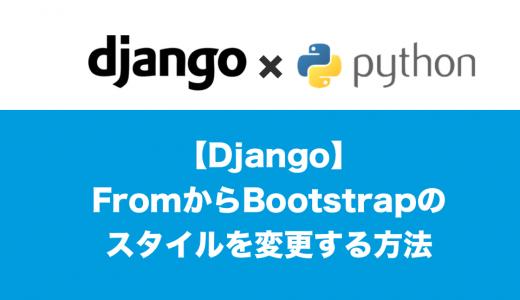 [Django]FromからBootstrapのスタイルを変更する方法