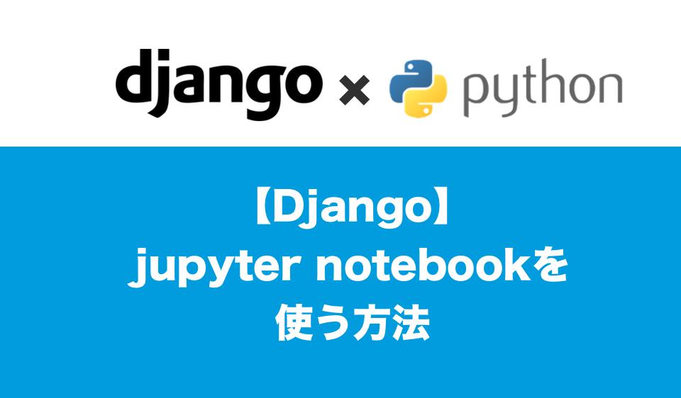 Djangojupyter notebookを使う方法