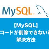 mysql削除できない