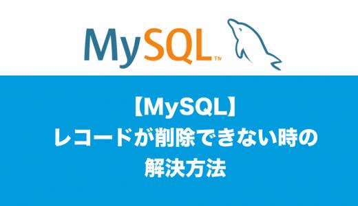 [MySQL]レコードの削除ができない時の解決方法。