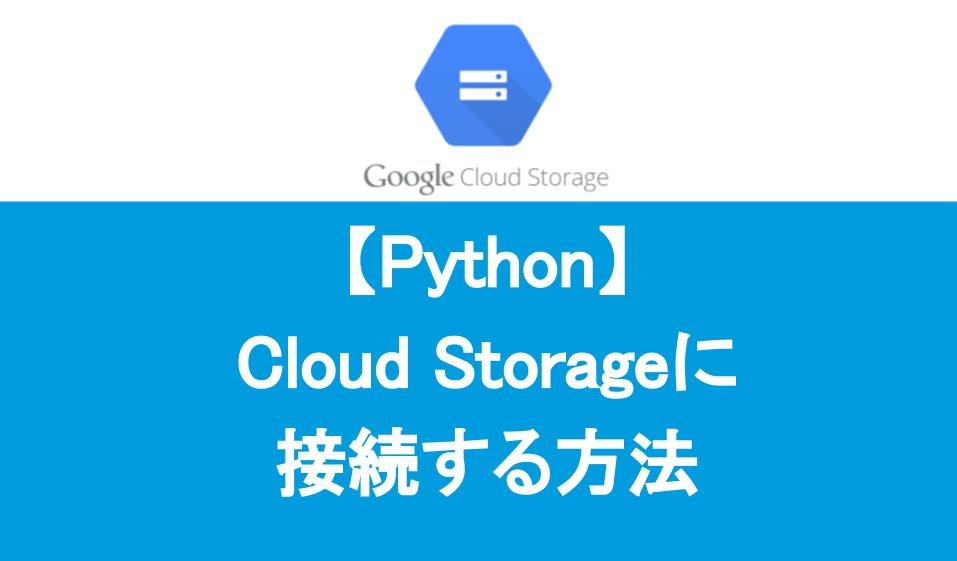 Python Cloud Storage アップロード・ダウンロード