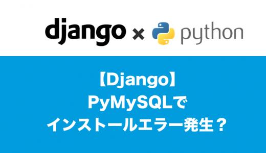 [Django]PyMySQLでエラー発生時の解決方法