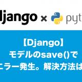 Djangoモデルエラー