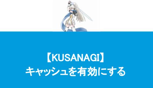 KUSANAGI [kusanagi bcache on]のメッセージを消して、キャッシュを有効にする