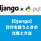 Django日付を扱うときの注意と方法