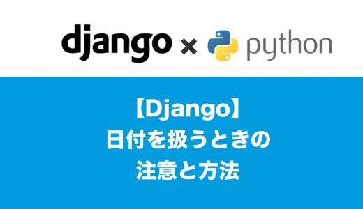 [Python&Django]日付を扱うときの注意と方法
