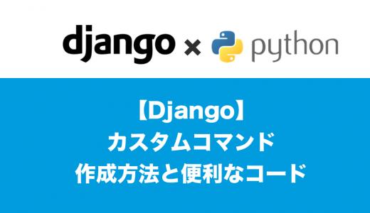 [Django]カスタムコマンドの作成方法と便利なコード