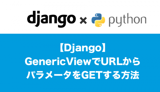 [Django]GenericViewでURLからパラメータをGETする方法