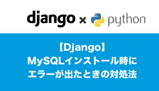DockerでMySQLインストール時にエラーが出た時の対処法(Django)