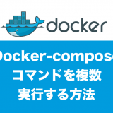 Dockerコマンド複数実行