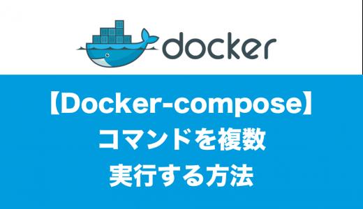 [DockerCompose]Commandを複数行実行する方法