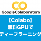 GoogleColabo無料GPUディープラーニング