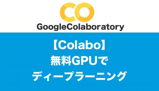 [GoogleColaboratory]無料でGPUディープラーニング!