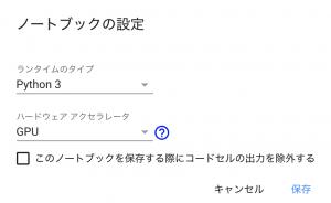 [GoogleColaboratory]無料でGPUディープラーニング2