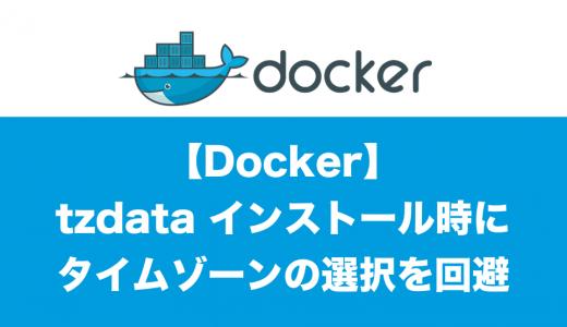 [Docker] build tzdata タイムゾーン選択回避方法(ubuntu)