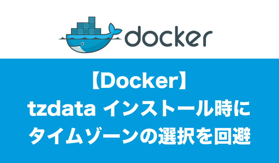 docker build tzdata タイムゾーン選択回避方法