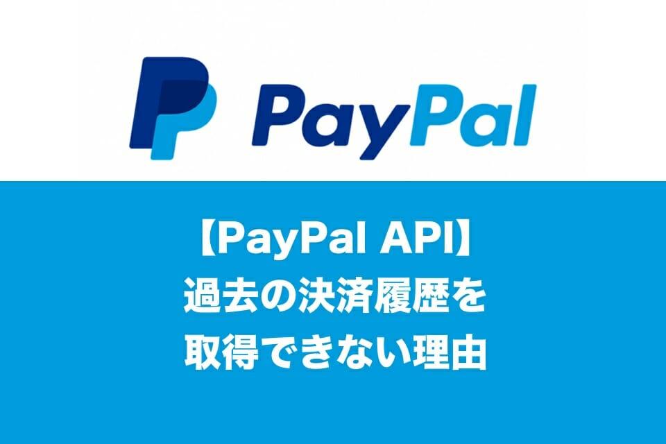 PayPal API過去のトランザクションを取得できない理由