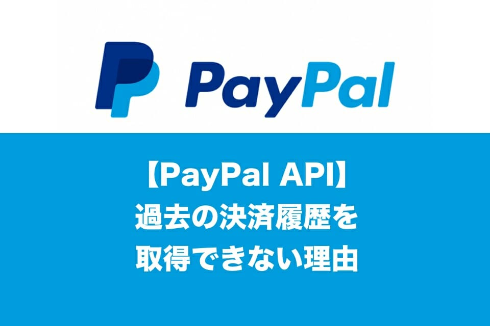 PayPal API が過去の決済履歴を取得できないのはなぜ?