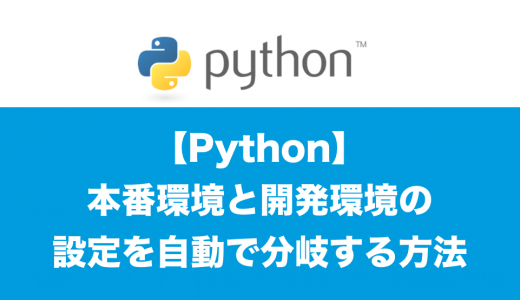 [Python]本番環境と開発環境で設定を簡単に変更する方法