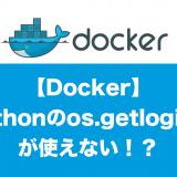 Docker python os.getlogin使えない