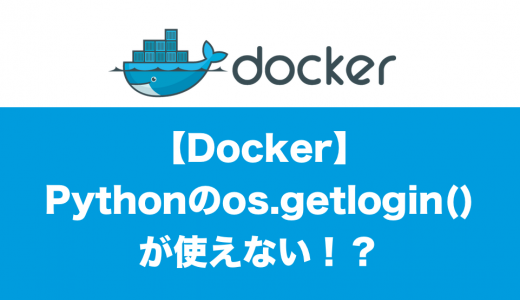 [Docker] Pythonのos.getlogin()が使えない!?