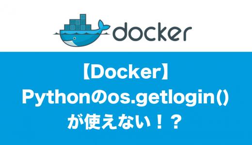 [Docker] Pythonのos.getlogin()が使えない!?