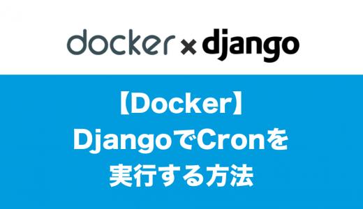 DockerでDjangoとcronを実行する方法