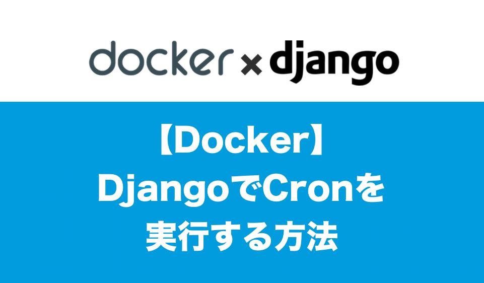 docker Django cron