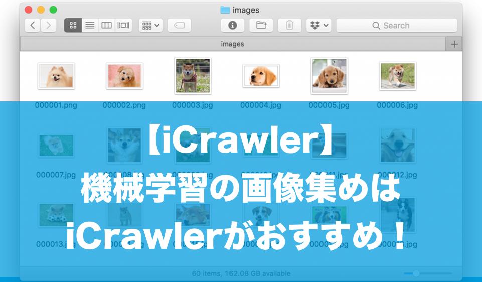 機械学習 画像集 icrawler