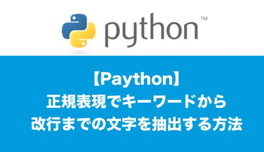 [Python]正規表現でキーワードから改行までの間の文字を抽出する方法