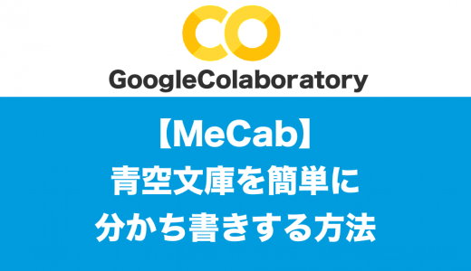 【Python】MeCabを使って青空文庫を簡単に分かち書きする方法