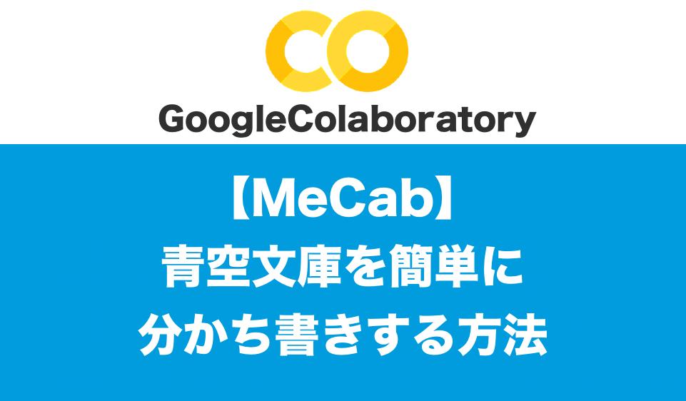 Python MeCab青空文庫を分かち書きする方法