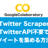 [Twitter Scraper]TwitterAPI不要ツイート集める方法