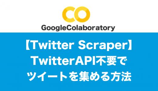Twitter Scraper でTweetAPIを使わずにツイートを収集